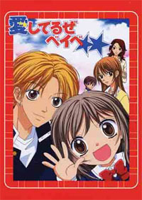 [Aishiteruze Baby R2 DVD box art]