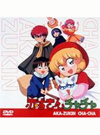 [Akazukin Chacha R2 DVD box art]