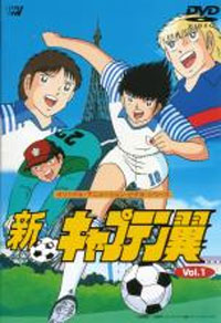 [New Captain Tsubasa R2 DVD box art]