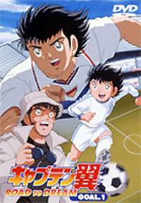 [Captain Tsubasa Road to Dream R2 DVD box art]