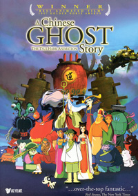 [A Chinese Ghost Story box art]