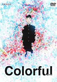 [Colorful (movie)]