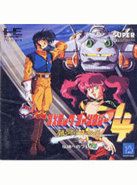 [Box cover for the Cosmic Fantasy 4 video game.  Placeholder until I can rescan the Japanese release VHS cover.]