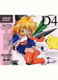 [D4 Princess R2 DVD box art]