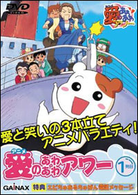 [Ai no Awa Awa Hour R2 DVD box art]