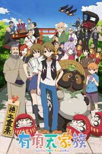 [The Eccentric Family]