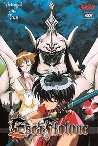 [The Vision of Escaflowne R1 DVD box art]
