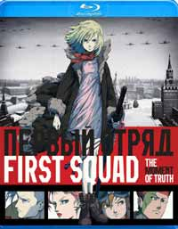 [First Squad: The Moment of Truth]