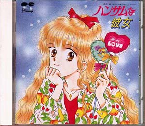 [I could not find a pic of the VHS art, so here is the cover art from the soundtrack (yes, they released a soundtrack for this OAV)]