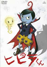 [Hipira: The Little Vampire]