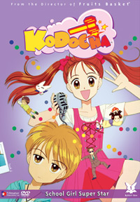 [Kodocha R1 DVD cover art]