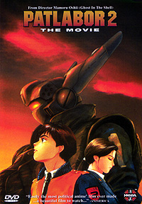 [Patlabor the Movie 2 box art]