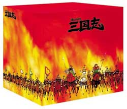 [Romance of the Three Kingdoms R2 box set]