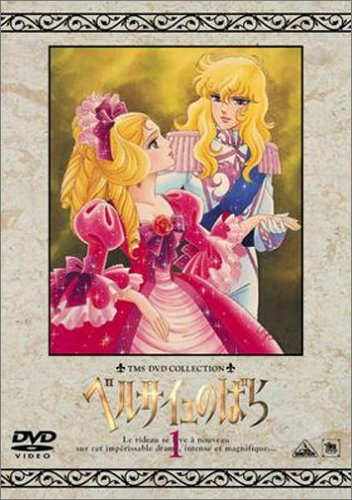 [Rose of Versailles R2 DVD cover art]