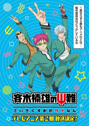 [The Disastrous Life of Saiki K: Season Two]