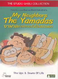 [My Neighbors the Yamadas]
